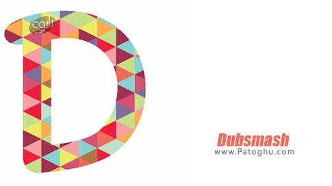 نرم افزار Dubsmash