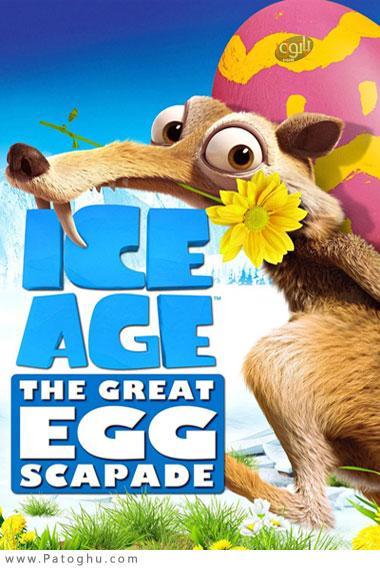 دانلود انیمیشن عصر یخبندان تخم مرغ بزرگ همراه با دوله فارسی ce Age The Great Egg Scapade 2016