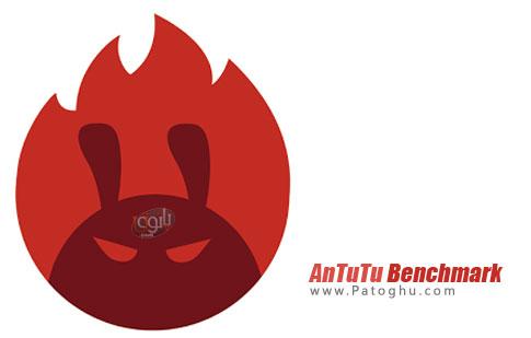 نرم افزار AnTuTu Benchmark