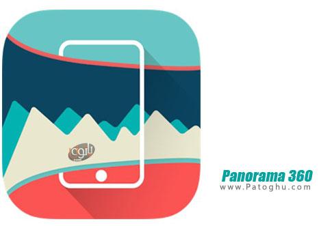 نرم افزار Panorama 360 Premium