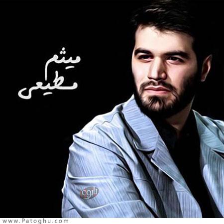 دانلود نوحه و مداحی حاج میثم مطیعی محرم 95