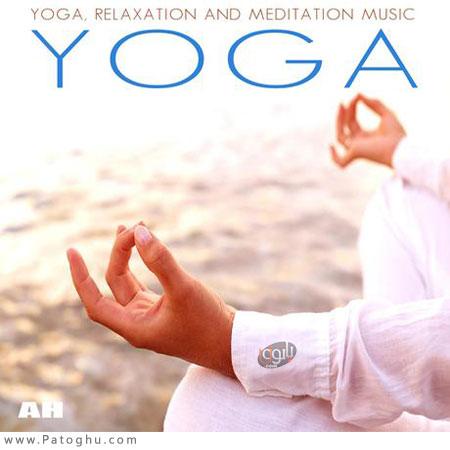 مجموعه بی نظیر آهنگ بی کلام آرامش بخش برای یوگا و مدیتیشن Yoga Meditation and Relax (2016)