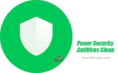 دانلود نرم افزار Power Security-AntiVirus Clean برای اندروید