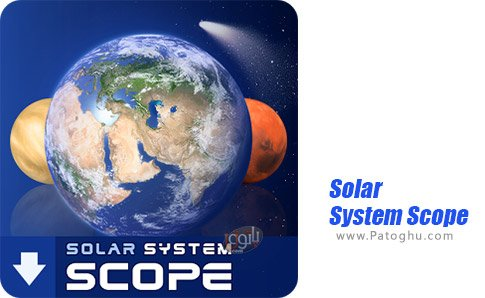 دانلود نرم افزار Solar System Scope برای اندروید