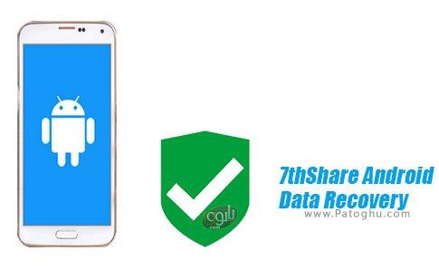دانلود نرم افزار 7thShare Android Data Recovery برای اندروید