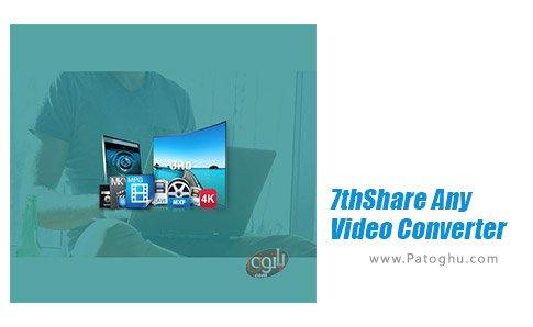دانلود نرم افزار 7thShare Any Video Converter برای ویندوز