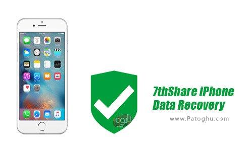 دانلود نرم افزار 7thShare iPhone Data Recovery برای ویندوز