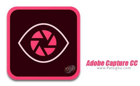 دانلود نرم افزار Adobe Capture CC برای اندروید