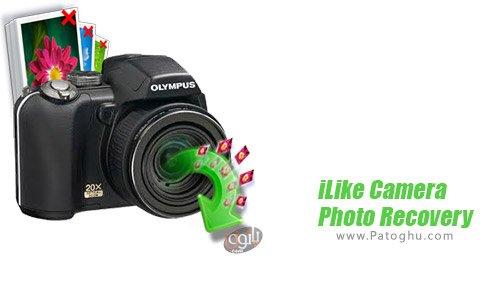 دانلود نرم افزار iLike Camera Photo Recovery برای اندروید