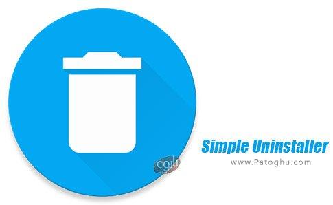 دانلود نرم افزار Simple Uninstaller برای اندروید
