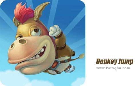 دانلود بازی Donkey Jump برای اندروید