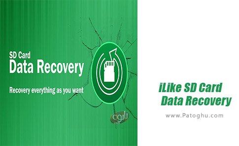دانلود iLike SD Card Data Recovery برای ویندوز