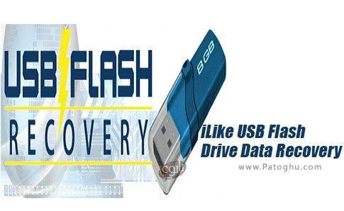 دانلود نرم افزار iLike USB Flash Drive Data Recovery برای کامپیوتر
