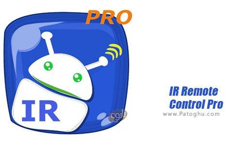 دانلود IR Remote Control Pro برای اندروید