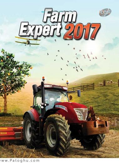 دانلود بازی Farm Expert 2017 برای ویندوز
