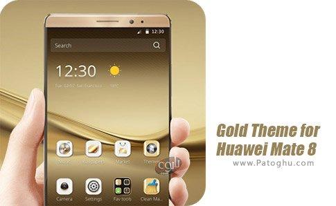 دانلود نرم افزار Gold Theme for Huawei Mate 8 برای اندروید