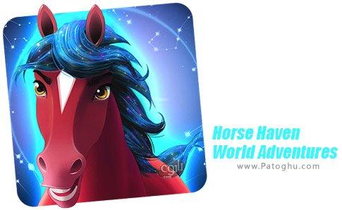 دانلود بازی Horse Haven World Adventures برای اندروید