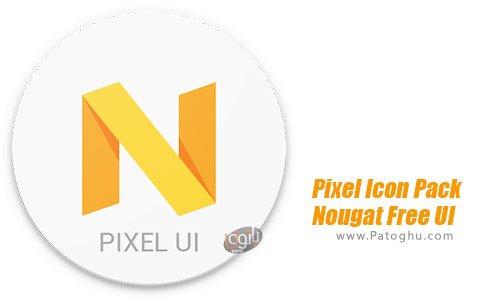 دانلود نرم افزار Pixel Icon Pack-Nougat Free UI برای اندروید