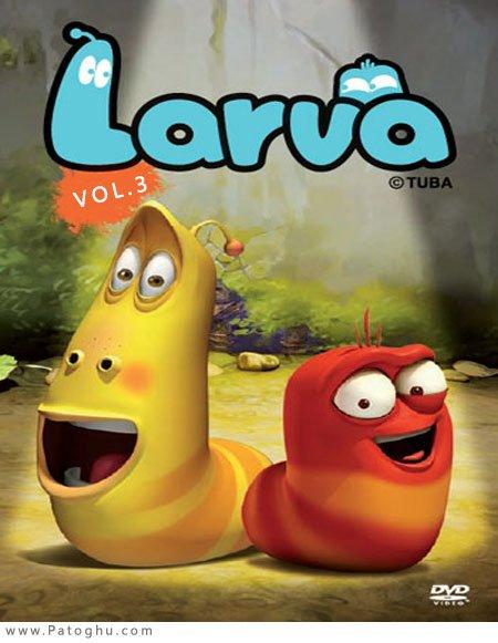 دانلود فصل سوم انیمیشن سریالی لاروا در نیویورک Larva Season 3 2015