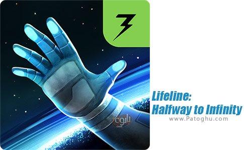 دانلود بازی Lifeline Halfway to Infinity برای اندروید