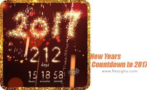 دانلود نرم افزار New Years Countdown to 2017برای اندروید
