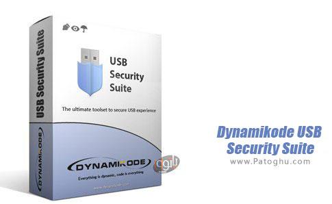 دانلود نرم افزار Dynamikode USB Security Suite برای اندروید