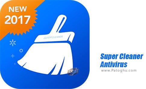دانلود نرم افزار Super Cleaner - Antivirus برای اندروید