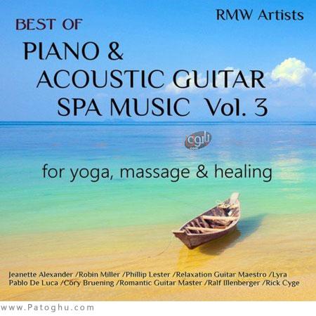 مجموعه بهترین آهنگ های بی کلام پیانو و گیتار آگوستیک برای ماساژ ، یوگا و آرامش Best of Piano and Acoustic Guitar for Yoga Massage and Healing (2016)