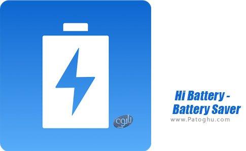 دانلود نرم افزار Hi Battery - Battery Saver برای اندروید