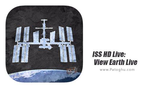 دانلود نرم افزار ISS HD Live View Earth Live برای اندروید