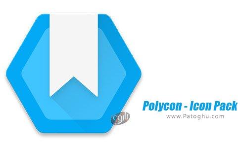 دانلود نرم افزار Polycon - Icon Pack برای اندروید