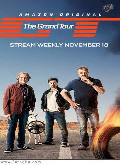 دانلود مستند Grand Tour