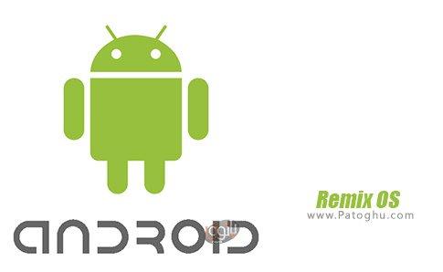 دانلود نرم افزار Remix OS برای ویندوز