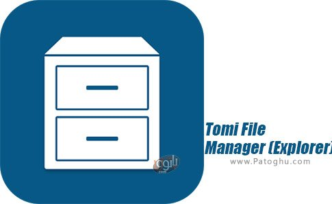 دانلود نرم افزار Tomi File Manager (Explorer) برای اندروید