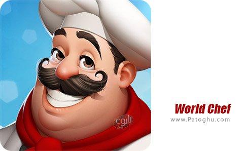 دانلود بازی World Chef برای اندروید