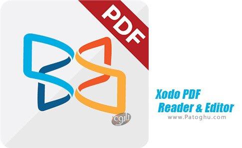 دانلود نرم افزار Xodo PDF Reader & Editor برای اندروید