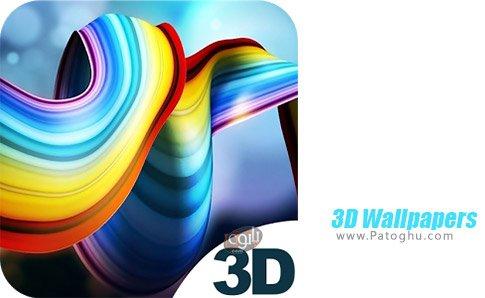 دانلود نرم افزار 3D Wallpapers برای اندروید