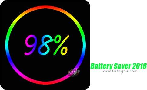 دانلود نرم افزار Battery Saver 2016 برای اندروید