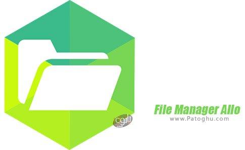 دانلود نرم افزار File Manager Allo برای اندروید