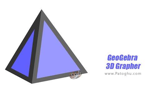 دانلود نرم افزار GeoGebra 3D Grapher برای اندروید