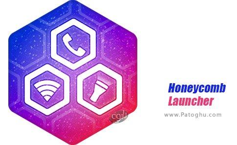 دانلود نرم افزار Honeycomb Launcher برای اندروید