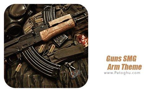 دانلود نرم افزار Guns SMG Arm Theme برای اندروید