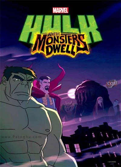 دانلود انیمیشن هالک اقامتگاه هیولاها 2016 Hulk Where Monsters Dwell