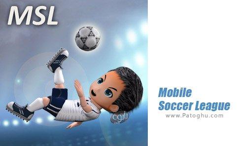 دانلود بازی Mobile Soccer League برای اندروید