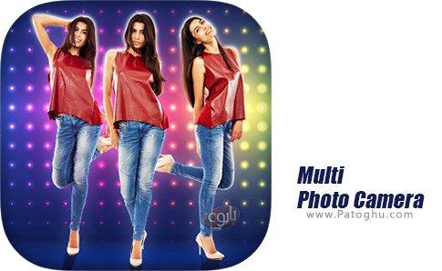 دانلود نرم افزار Multi Photo Camera برای اندروید