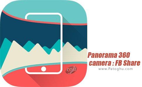 دانلود نرم افزار Panorama 360 camera FB Share برای اندروید