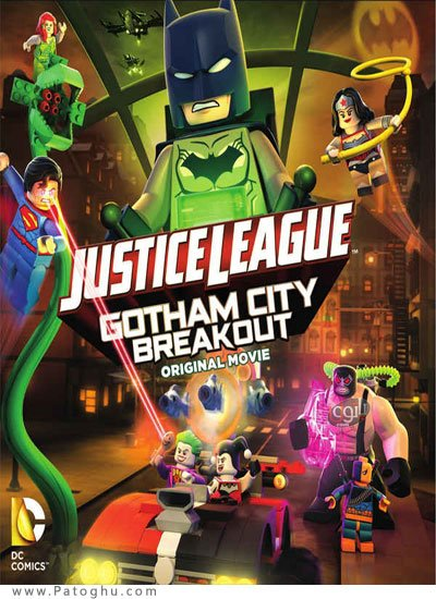 دانلود انیمیشن لگو LEGO Justice League Gotham City Breakout 2016