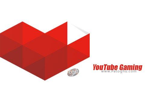 دانلود نرم افزار YouTube Gaming برای اندروید