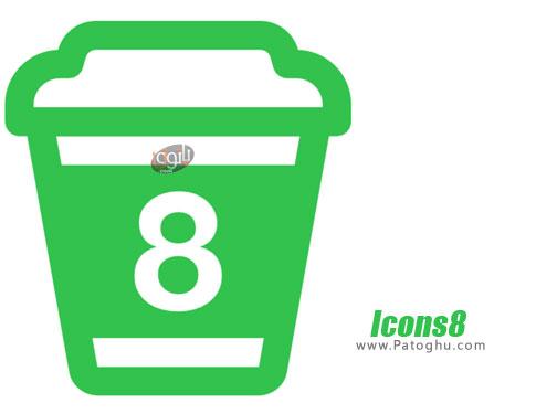 نرم افزار Icons8