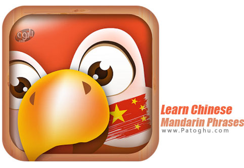 نرم افزار Learn Chinese Mandarin Phrases